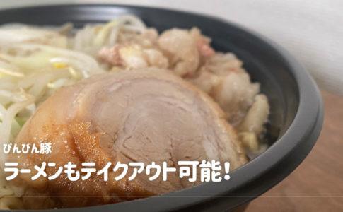 びんびん豚(戸田市)でテイクアウトラーメン