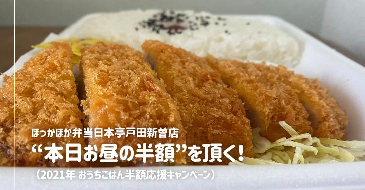 ほっかほか弁当日本亭戸田新曽店