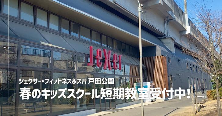 ジェクサー・フィットネス&スパ 戸田公園