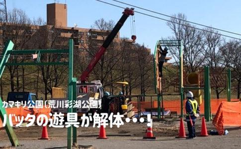 カマキリ公園、バッタの複合遊具が解体される。