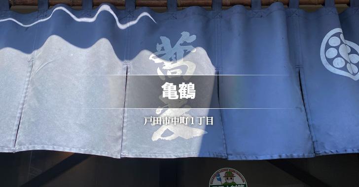 亀鶴(戸田市中町/蕎麦)