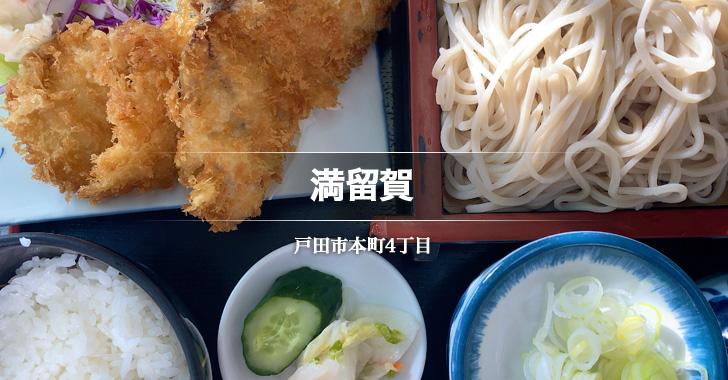 満留賀(戸田市/蕎麦)