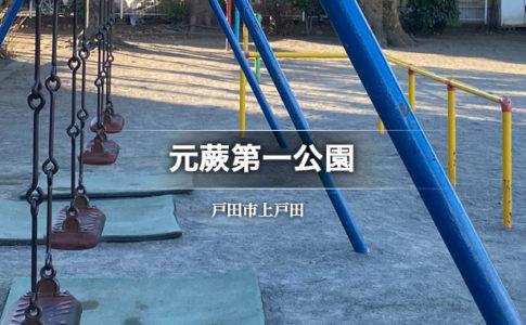 元蕨第一公園(戸田市上戸田)