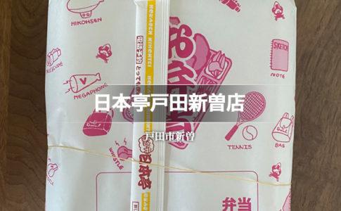 日本亭戸田新曽店(戸田市/お弁当)