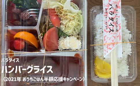 喫茶店パラダイス(戸田市)のテイクアウト