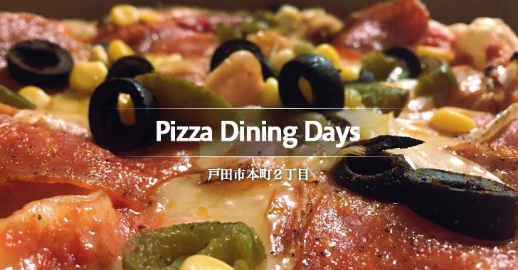 Pizza Dining Days(ピザダイニングデイズ)戸田市