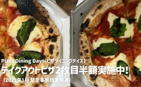 Pizza Dining Days(ピザダイニングデイズ)テイクアウト