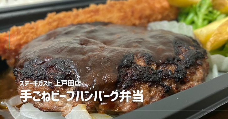 弁当 ステーキ ガスト