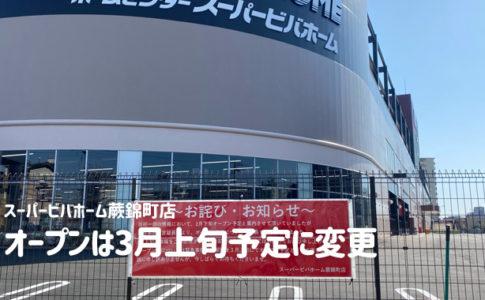 スーパービバホーム蕨錦町店3月上旬オープン予定