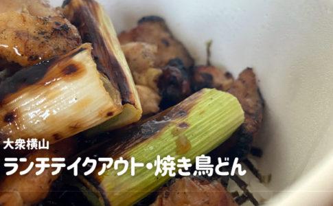 大衆横山テイクアウト(戸田市本町/居酒屋)