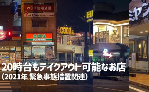 20時台もテイクアウト可能なお店(戸田市)
