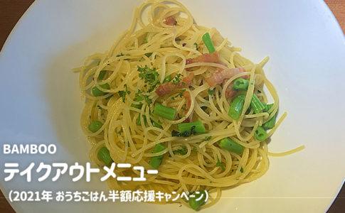 BAMBOOテイクアウトメニュー(戸田市/イタリアン)