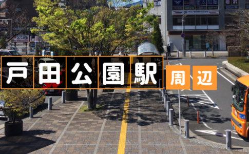 戸田公園駅周辺