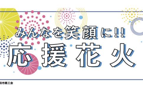 みんなを笑顔に!戸田応援花火