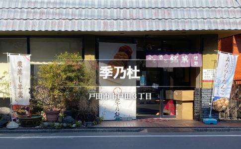 季乃杜(戸田市/和菓子)