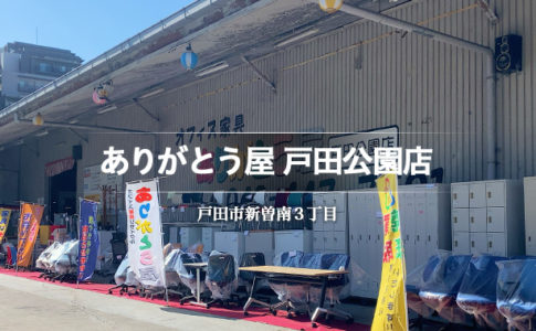 ありがとう屋戸田公園店(戸田市新曽南/中古オフィス家具)