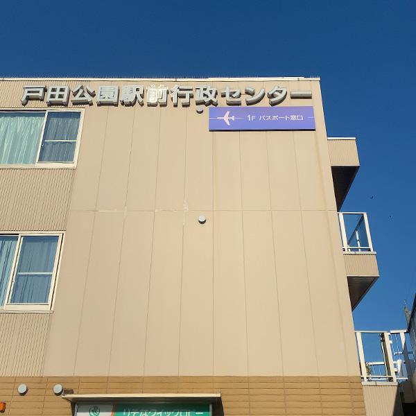 戸田公園駅前行政センター