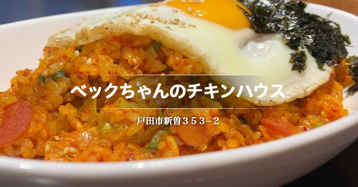 ベックちゃんのチキンハウス(戸田市新曽/韓国料理)