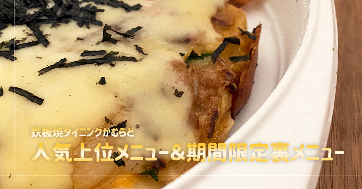 鉄板焼ダイニングかむらど(戸田市/鉄板焼)