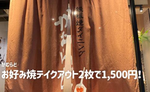 かむらど(戸田市)テイクアウトキャンペーン