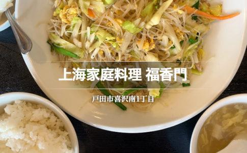 福香門(戸田市喜沢南/上海家庭料理)