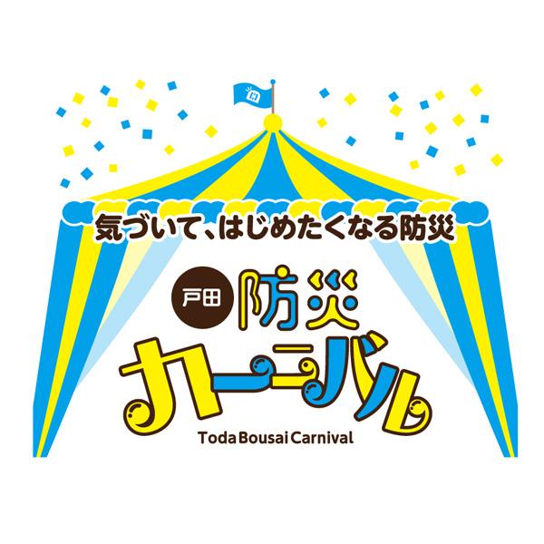 戸田防災連合、戸田防災カーニバル