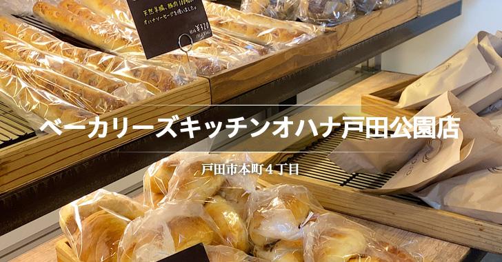 ベーカリーズキッチンオハナ戸田公園店(戸田市本町/パン)