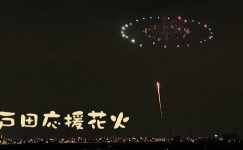 戸田応援花火(戸田市)