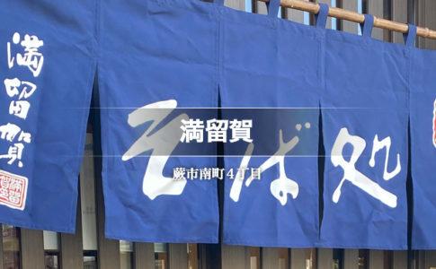満留賀(蕨市南町/蕎麦)