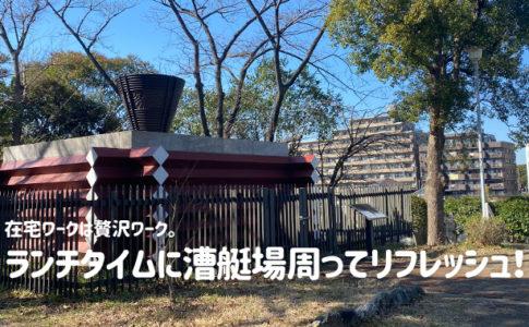 戸田漕艇場、ボートレース戸田、埼玉県営戸田声運