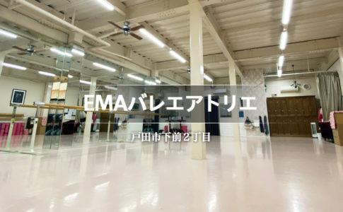 EMAバレエアトリエ(戸田市下前/バレエスクール)