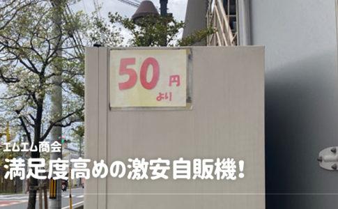 エムエム商会さん前の自動販売機(戸田市川岸)