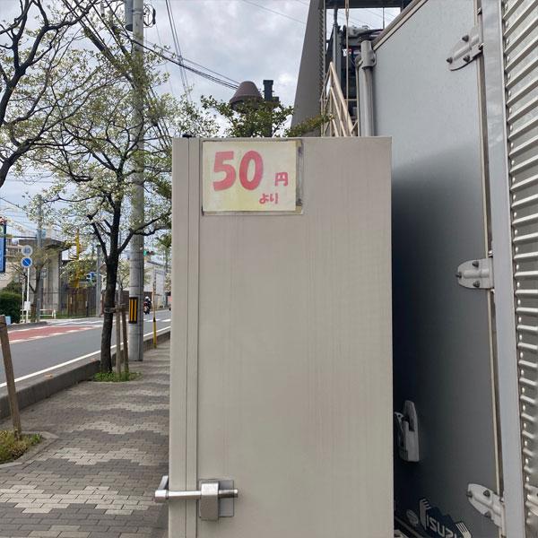 50円より・・