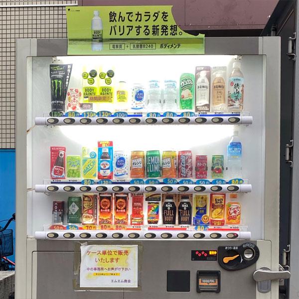 エムエム商会前の自動販売機