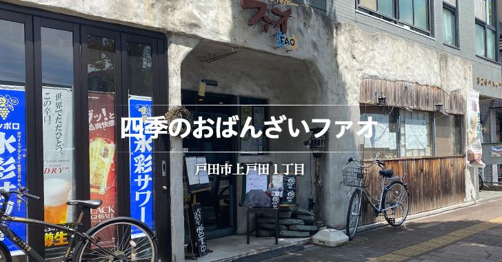 四季のおばんざいファオ(戸田市上戸田/居酒屋)