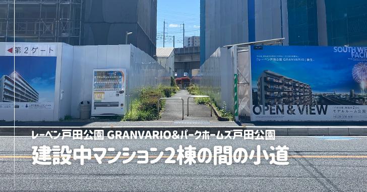 マンション2棟の間の小道(戸田市川岸)