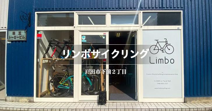 リンボサイクリング(戸田市下前/自転車メンテナンスショップ)