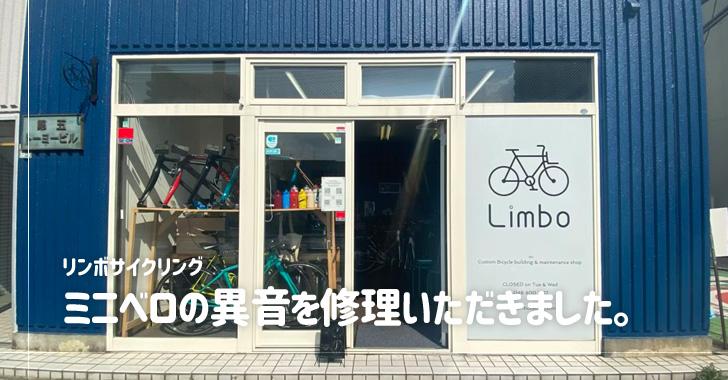 リンボサイクリングでミニベロ修理