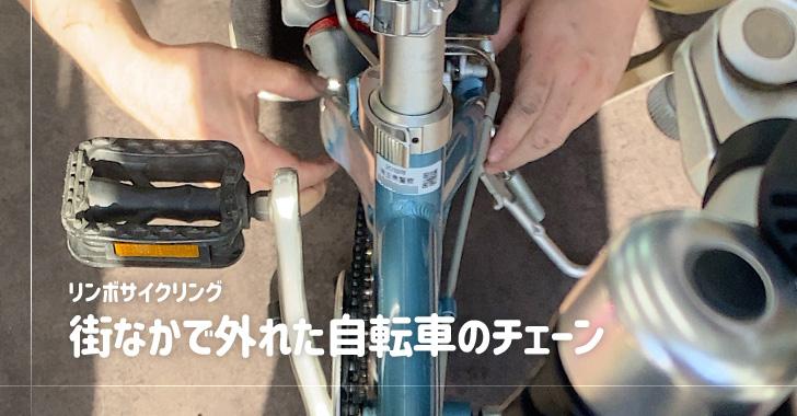 リンボサイクリング(戸田市/自転車)