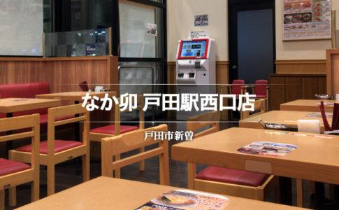 なか卯 戸田駅西口店(戸田市新曽/牛丼・うどん)