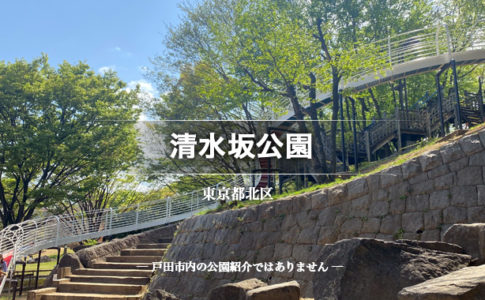 清水坂公園(東京都北区)