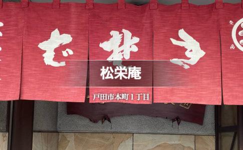 松栄庵(戸田市本町/蕎麦)