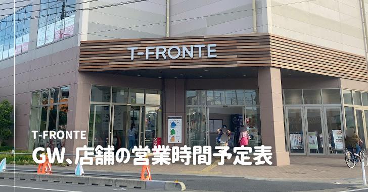 T-FRONTE、GW中の営業時間予定表(2021年)