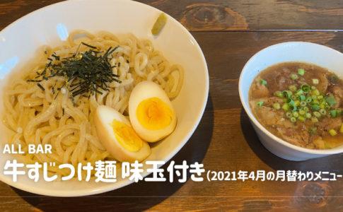 2021年4月の月替わりメニュー(牛すじつけ麺 味玉付き)