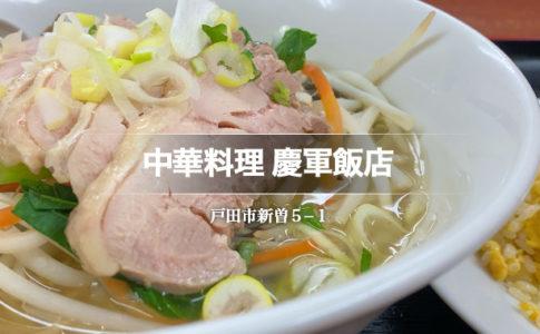慶軍飯店(戸田市新曽/中華)
