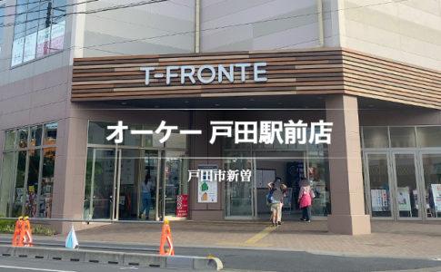 オーケー戸田駅前店(戸田市新曽/スーパーマーケット)