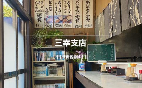 三幸支店(戸田市新曽南/蕎麦)