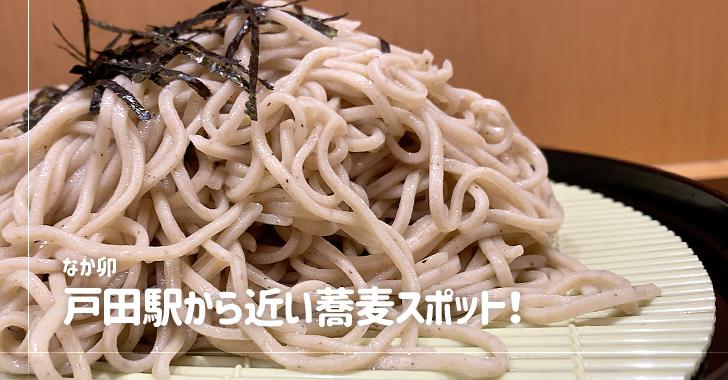 なか卯(戸田駅から近い蕎麦屋)