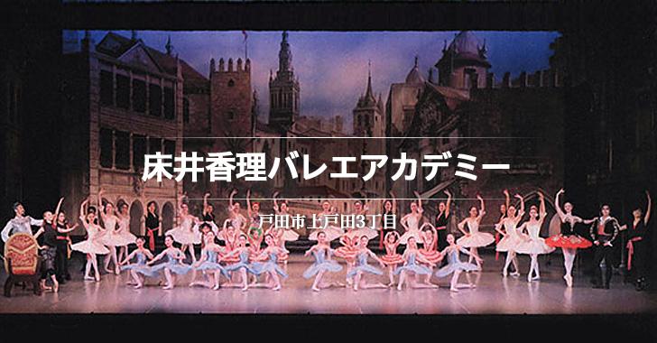 床井香理バレエアカデミー(戸田市/バレエ教室)