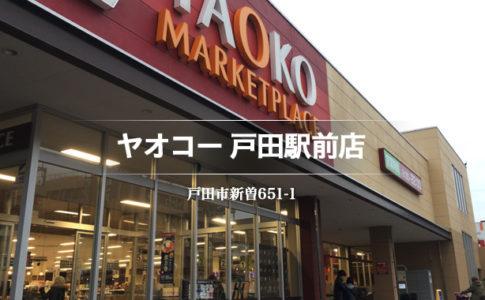ヤオコー戸田駅前店(戸田市新曽)